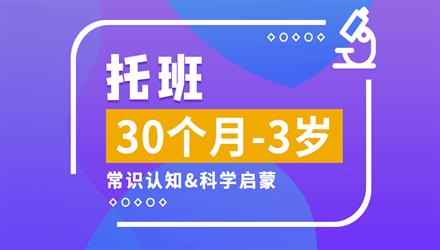 杭州常识认知与科学启蒙托班课程