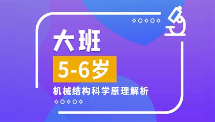 杭州机械结构科学原理解析大班课程