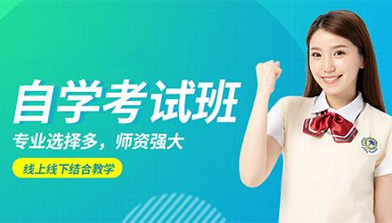 杭州学历教育培训