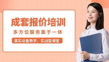 杭州成套报价培训