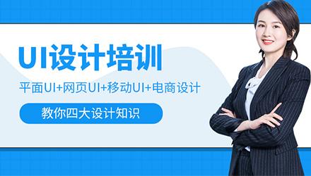 福州UI设计培训