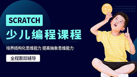 蚌埠Scratch课程