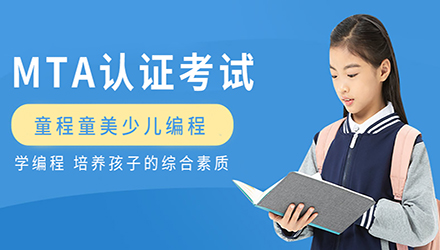 蚌埠MTA认证考试