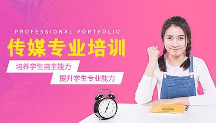 渭南传媒专业培训