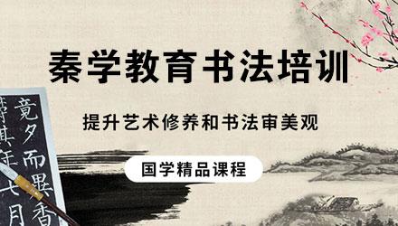 渭南书法培训