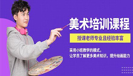 汉中美术培训