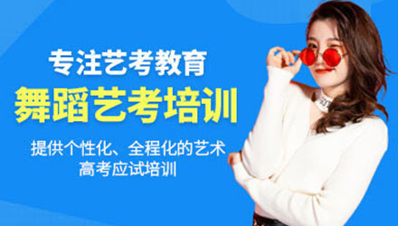 汉中舞蹈专业培训