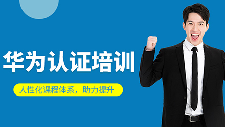 汉中华为云项目培训