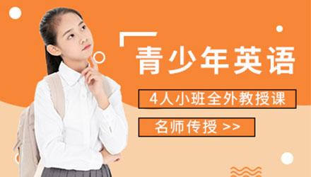苏州青少年英语培训
