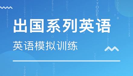 苏州出国系列英语培训