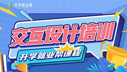 深圳交互设计培训班