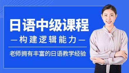 武汉中级日语培训