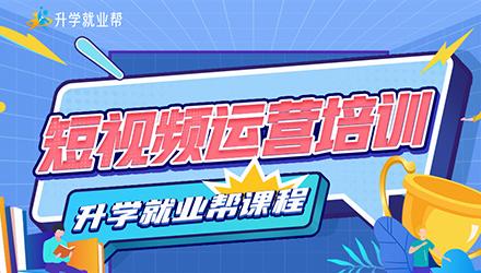 深圳短视频运营培训班