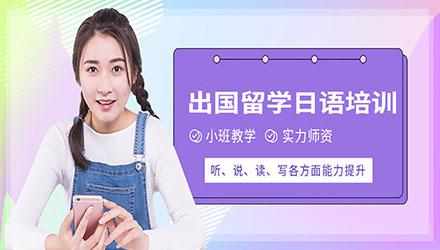 武汉留学日语培训