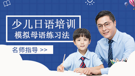 武汉少儿兴趣日语培训