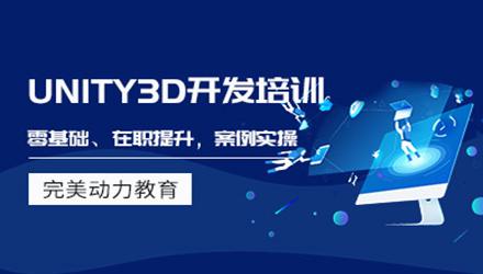 Unity3D开发课程培训