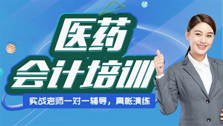 重庆医药会计培训