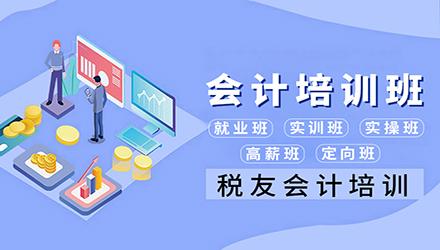 重庆会计培训班
