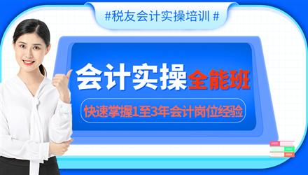 重庆会计实操全能班