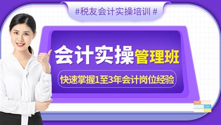 重庆会计实操管理班