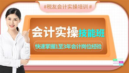 重庆会计实操技能班