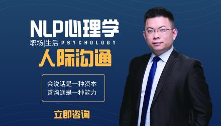重庆NLP心理学与人际沟通技巧