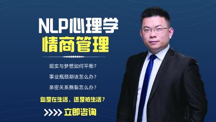 重庆NLP心理学与情商管理课程