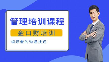 重庆管理培训课程