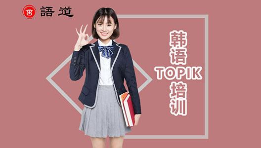 西安韩语TOPIK培训