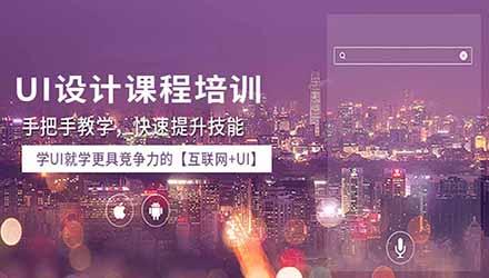 重庆新视觉/UI设计全案班