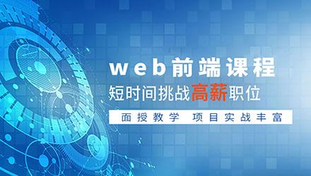 重庆web前端课程