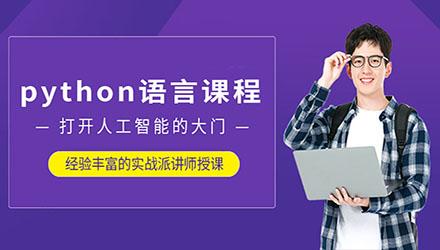 重庆python语言课程