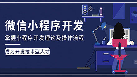 重庆微信小程序开发课程