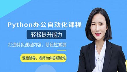 重庆Python办公自动化课程