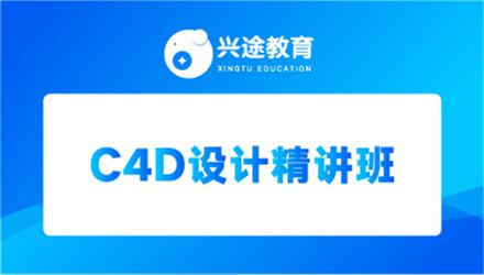 深圳C4D精讲班