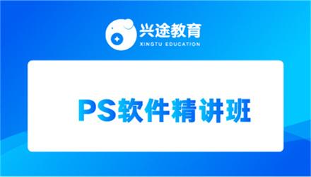 深圳PS软件精讲班