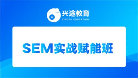 深圳SEM实战赋能班