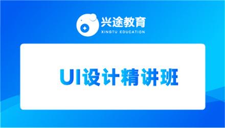 深圳UI设计精讲班