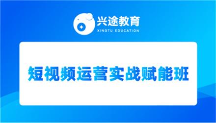 深圳短视频运营实战赋能班