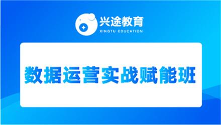 深圳数据运营实战赋能班
