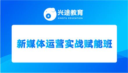 深圳新媒体运营实战赋能班