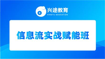 深圳信息流实战赋能班