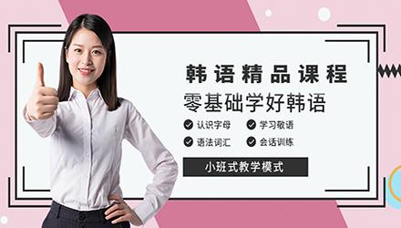 郑州韩语精pin课程