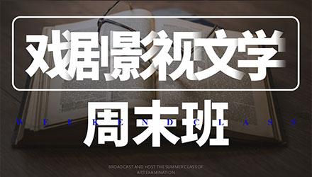 西安戏剧影视文学周末班培训