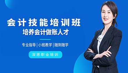 沧州会计技能培训班