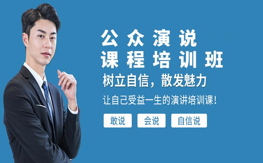 天津公众演说课程培训班