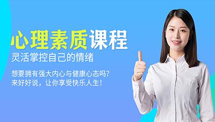 天津心理素质课程
