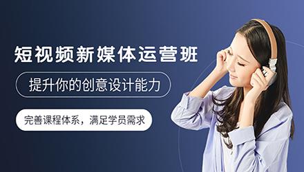 深圳短视频新媒体运营班