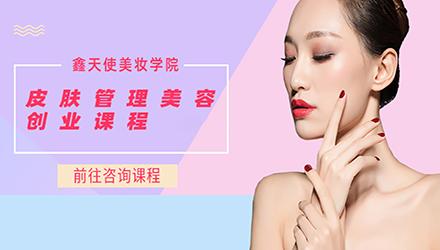 福州皮肤管理美容创业课程