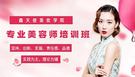 福州专业美容师培训班